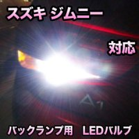 LEDバックランプ スズキ ジムニー 対応セット