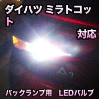 LEDバックランプ ダイハツ ミラトコット 対応セット