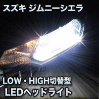 LEDヘッドライト 切替型  スズキ ジムニーシエラ 対応セット