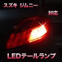 LEDテール&ストップ スズキ ジムニー 対応 2点セット