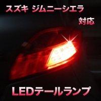 LEDテール&ストップ スズキ ジムニーシエラ 対応 2点セット