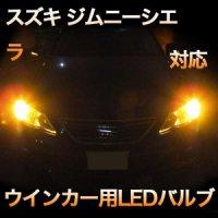 LEDウインカー スズキ ジムニーシエラ 対応 4点セット
