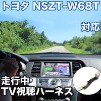 走行中にTVが見れる  トヨタ NSZT-W68T ...