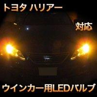LEDウインカー トヨタ ハリアー 対応 2...
