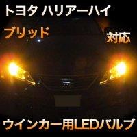 LEDウインカー トヨタ ハリアーハイブリ...