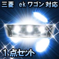 LED ルームランプ 三菱 ek ワゴン/スポーツ/クラッシー/アクティブ 対応 1点