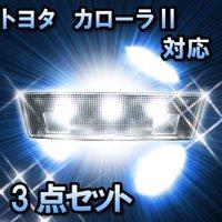 LED ルームランプ トヨタ カローラⅡ 対応 3点セット
