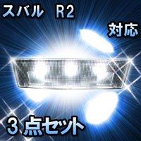 LED ルームランプ スバル R2 対応 3点セット