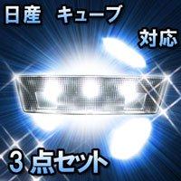 LED ルームランプ ニッサン キューブ サンルーフ有対応 3点セット