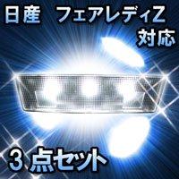 LEDルームランプ ニッサン フェアレディZ コンバーチブル車対応 3点セット