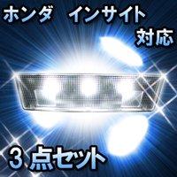 LEDルームランプ ホンダ インサイト Gタイプ/HDDナビ有対応 3点セット