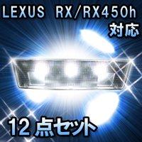 LEDルームランプ LEXUS RX/RX450h 対応 12点セット