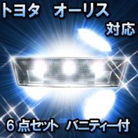 LEDルームランプ トヨタ オーリス 対応 6点セット バニティー付