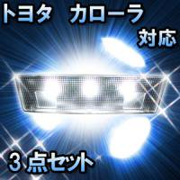 LEDルームランプ トヨタ カローラ サンルーフ有対応 3点セット