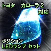 LED ポジション カローラ2 対応セット