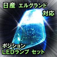 LED ポジション エルグランド 対応セット