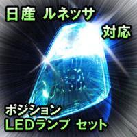LED ポジション ルネッサ 対応セット