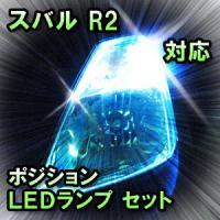 LED ポジション R2 対応セット