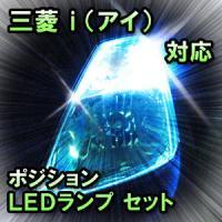 LED ポジション i (アイ) 対応セット