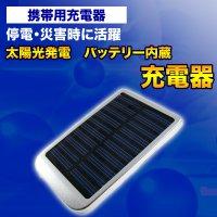 太陽光発電 大容量バッテリー内蔵 ポータブル充電器140