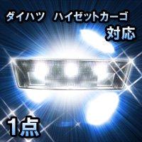 LEDルームランプ ハイゼットカーゴ デッキバン/デッキバンG対応 1点