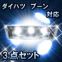 LEDルームランプ ブーン対応 3点セット