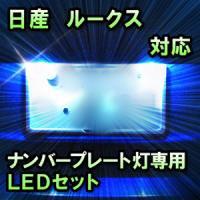 LEDナンバープレート用ランプ ルークス対応 1点