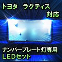 LEDナンバープレート用ランプ ラクティス対応 2点セット