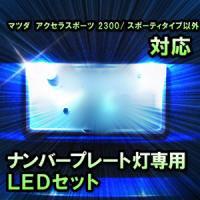 LEDナンバープレート用ランプ アクセラ対応 1点