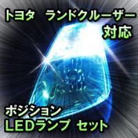 LED ポジション ランドクルーザー100対応セット