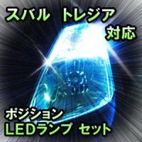 LED ポジション トレジア 対応セット