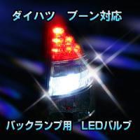 LED バックランプ ダイハツ ブーン対応 セット