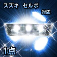 LEDルームランプ セルボ対応 1点