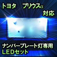 LEDナンバープレート用ランプ プリウスα対応 2点セット