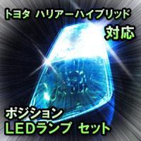 LED ポジション ハリアーハイブリッド 対応セット