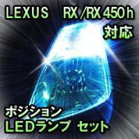 LED ポジション RX/RX450h 前期対応 セット