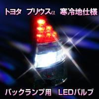 LED バックランプ トヨタ プリウスα 寒冷地仕様対応 セット
