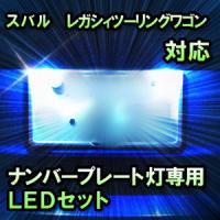 LEDナンバープレート用ランプ レガシィツーリングワゴン対応 2点セット