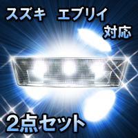 LEDルームランプ エブリイ対応2点セット