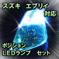 LED ポジション エブリイ対応 セット