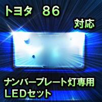LEDナンバープレート用ランプ 86対応 2点セット