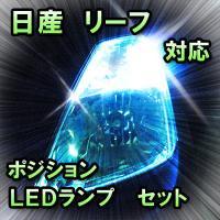 LED ポジション リーフ対応 セット