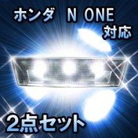 LEDルームランプ N ONE対応 2点セット