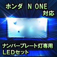 LEDナンバープレート用ランプ N ONE対応 1点