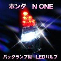LED バックランプ ホンダ N ONE Premium/Premium Tourer対応 セット