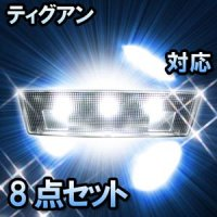 LED ルームランプ VW ティグアン  対応  8点セット