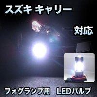 フォグ専用  スズキ キャリー対応 LEDバルブ 2点セット