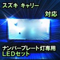 LEDナンバープレート用ランプ キャリー対応 1点