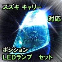 LED ポジション キャリー対応 セット