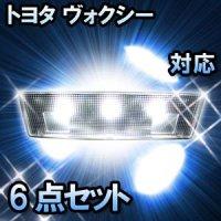 LEDルームランプ ヴォクシー対応 6点セット
